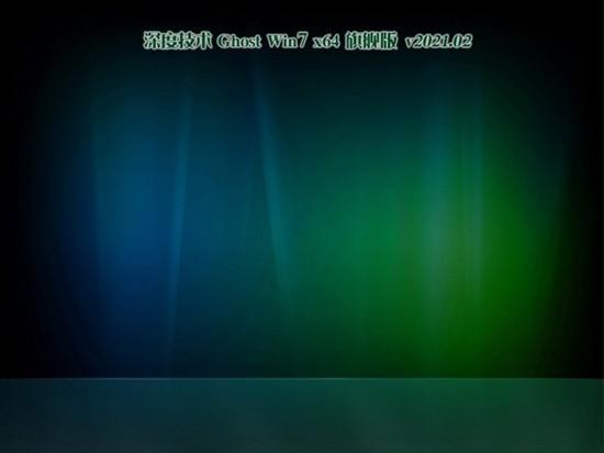 深度技术Ghost win7 64位旗舰版镜像系统下载v2021.02(永久激活)