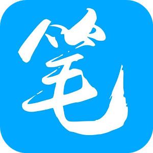 笔趣阁下载app(蓝色版)无广告 v8.0.20200527
