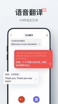 网易有道词典在线翻译app,有道词典app免费下载安装,最新有道词典免费官方app软件