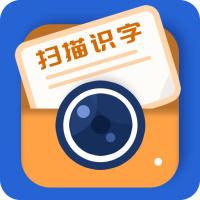 最新扫描识字app