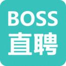 boss直聘app免费版