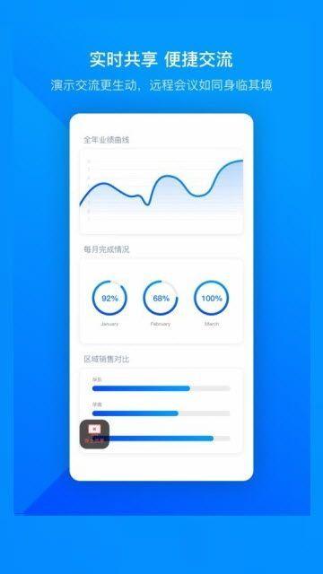 腾讯会议海外版app2021最新版下载