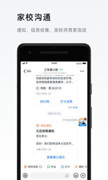 钉钉app下载手机版