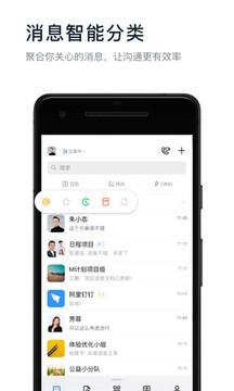 钉钉app下载官方下载安卓版
