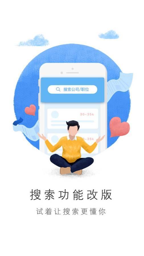 智联招聘app2021最新版下载安装