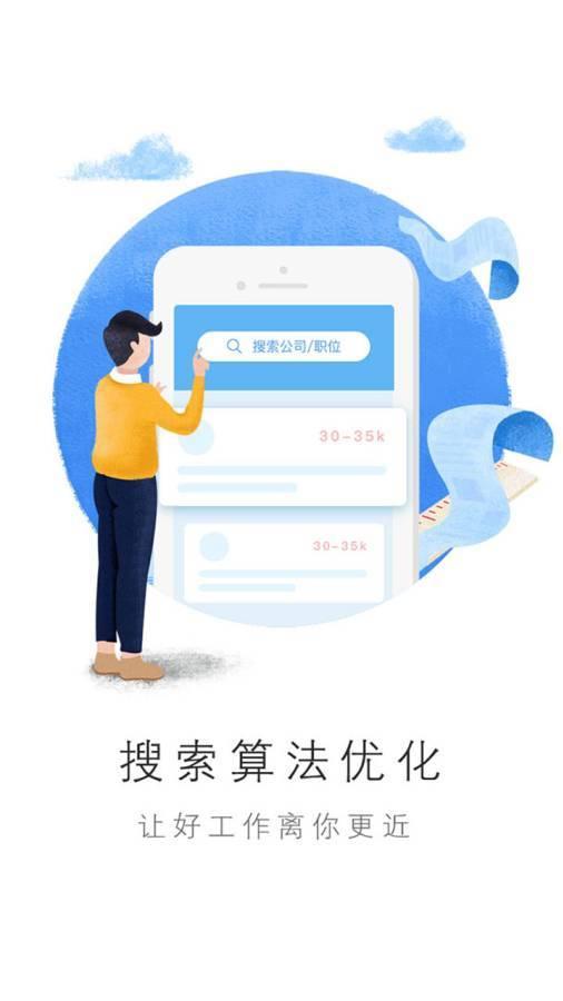 智联招聘app官方版下载