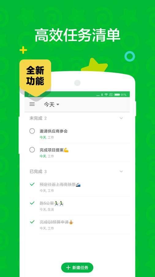 印象笔记app手机免费版下载