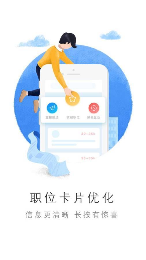 智联招聘app安卓手机版下载