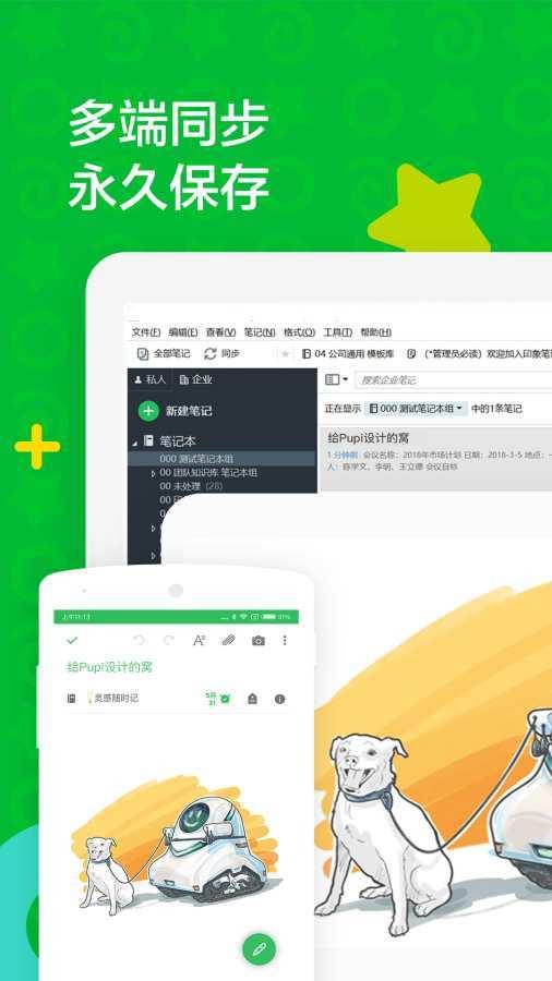 印象笔记app2021官方版下载