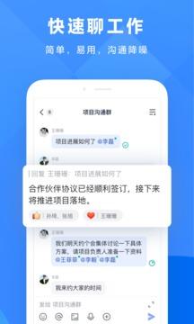飞书app安卓版免费下载