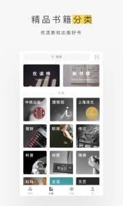 网易蜗牛读书app破解版免费下载