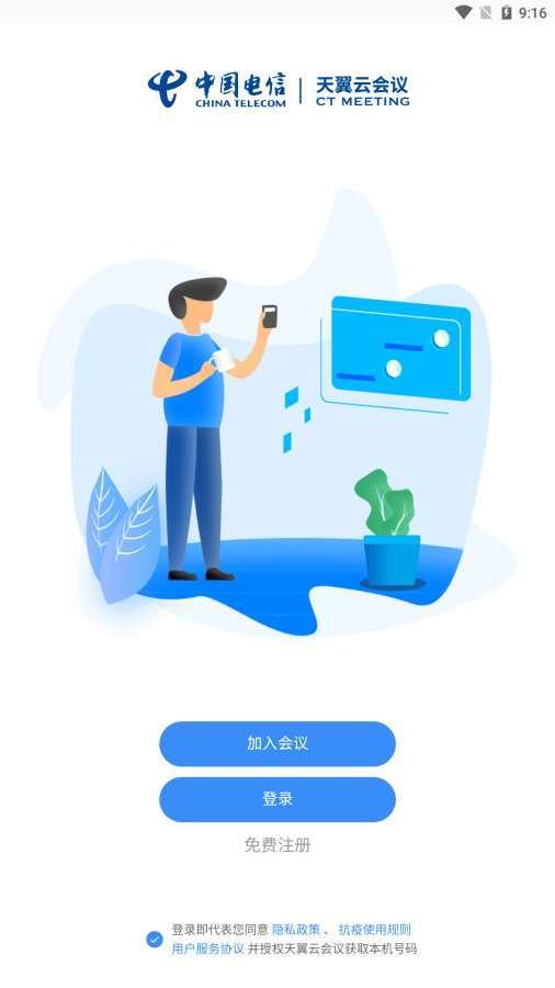 天翼云会议ios苹果版下载