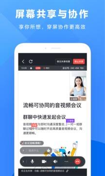 飞书app官网正版下载