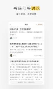 网易蜗牛读书app2021最新版下载