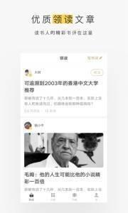 网易蜗牛读书app安卓版官方下载