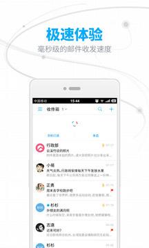 网易邮箱app安卓版下载