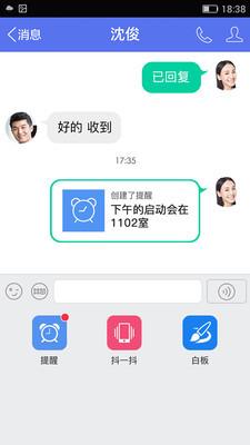 企业QQ手机最新版