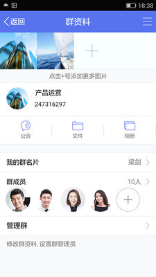 企业QQ手机安卓版