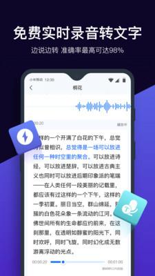 录音转文字助手app下载