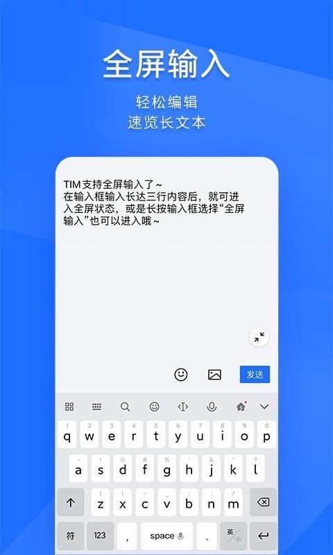 腾讯tim下载最新版