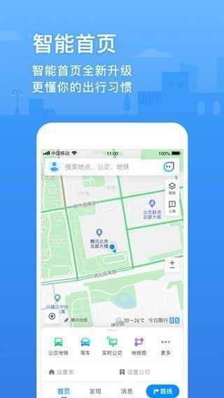 腾讯地图最新版下载导航