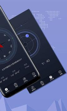 超级指南针手机免费下载