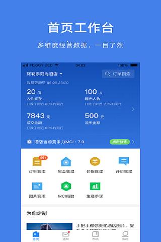 飞猪商家版app安卓下载