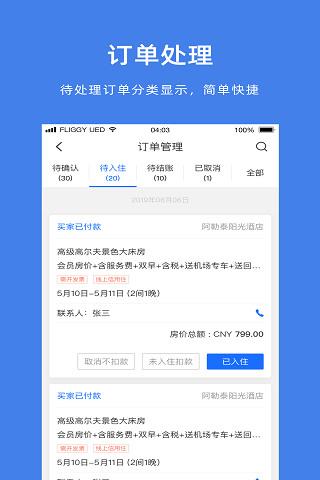 飞猪商家版app官方下载安装