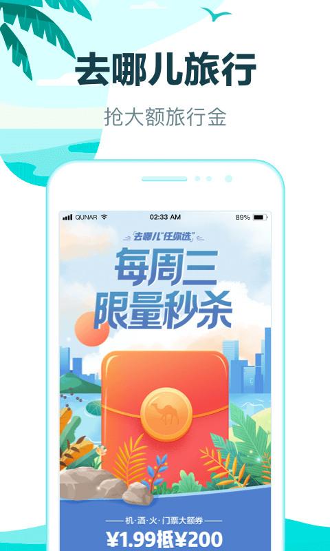 去哪儿旅行app安卓版官方下载