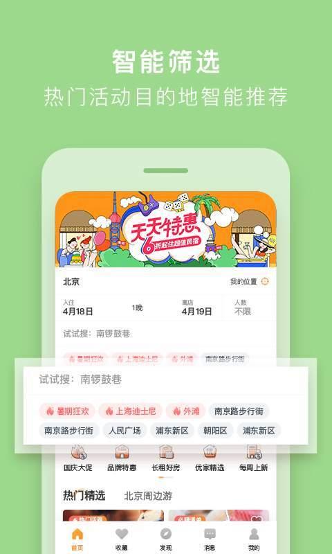途家民宿app安卓版免费下载