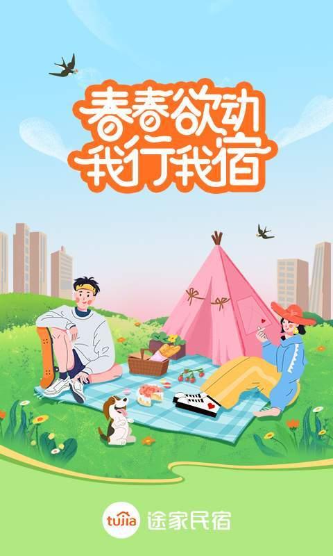 途家民宿app2021最新版下载