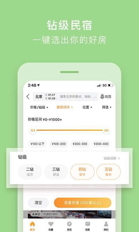 途家民宿app官方正版下载