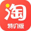 淘宝特价版手机app下载
