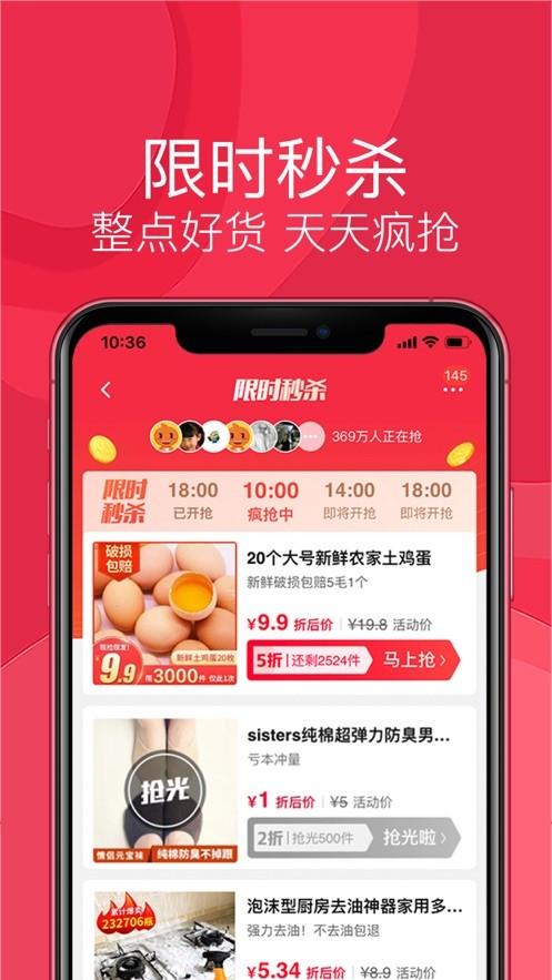 淘宝特价最新版手机下载