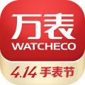 万表(全球名表)app