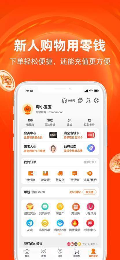 手机淘宝app2021官方版下载安装