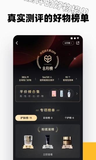 小红书2021最新版app下载安装