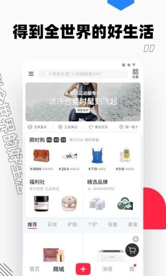 小红书安卓手机版app下载