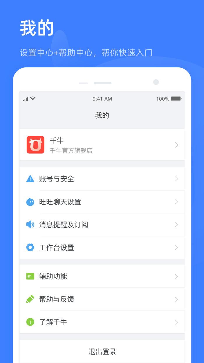 千牛特价版app官方正版下载