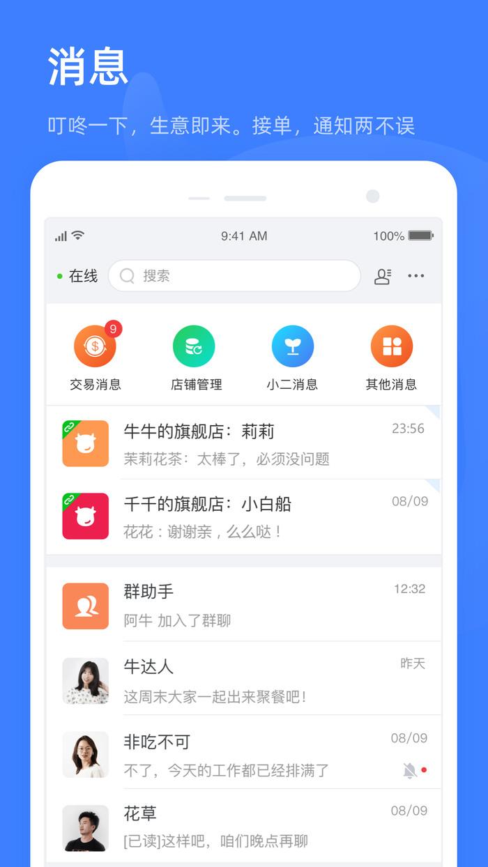 千牛特价版商家版app下载安装
