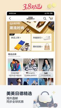 逊购物app官方正版下载