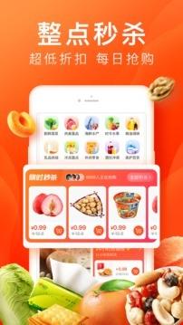 橙心优选app下载