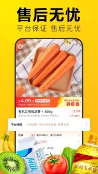 美团优选app下载