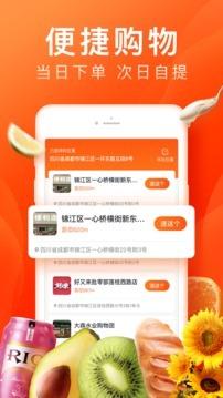 2021橙心优选(社区团购)官方下载