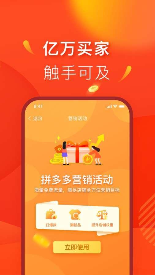拼多多商家版app安卓版最新下载