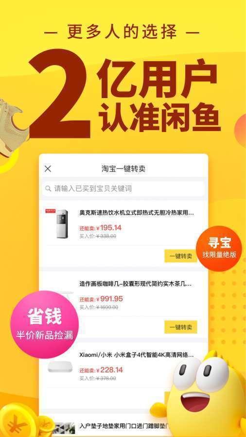 闲鱼app安卓官方下载