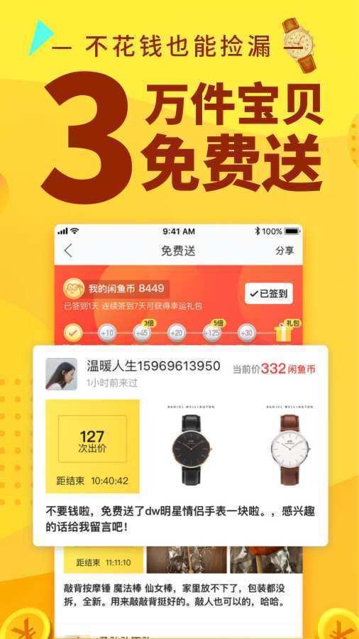 闲鱼app2021免费版下载