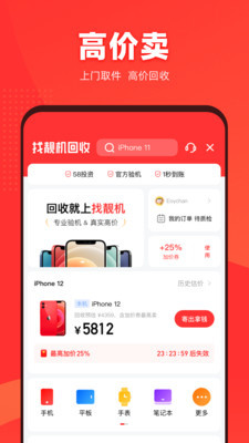 找靓机app官方最新版下载