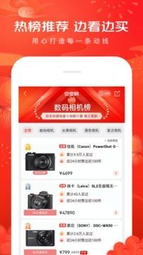 京东购物app最新版下载