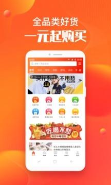 淘集集app下载安装